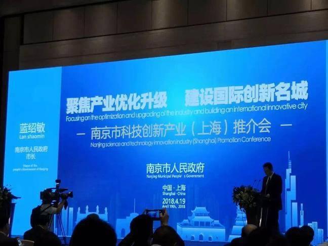 魔方公寓受邀出席南京市科技创新产业(上海)推介会